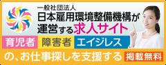 一般社団法人 日本雇用環境整備機構