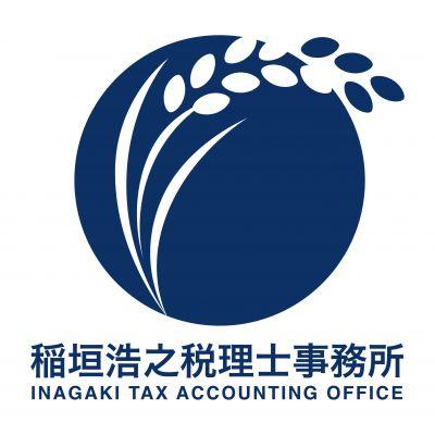 稲垣浩之税理士事務所